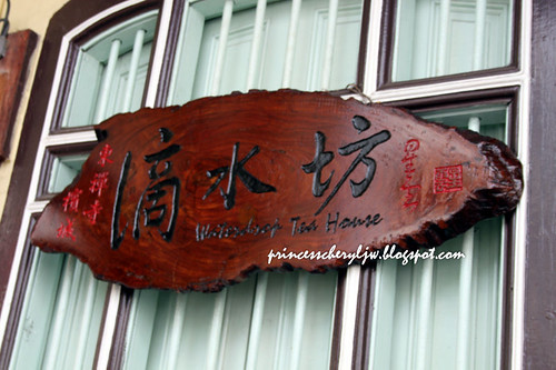 Water Drop Tea House 滴水坊 02