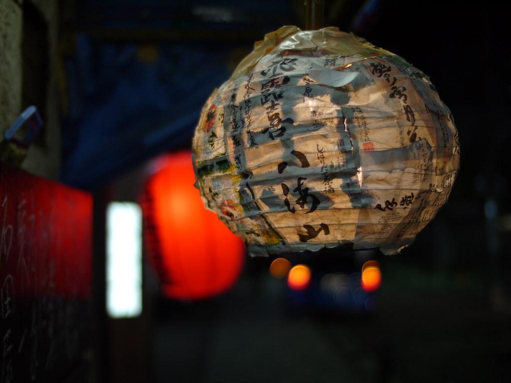 Chochin, Japanese Paper Lantern