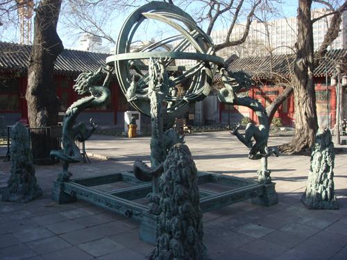 北京古觀象台