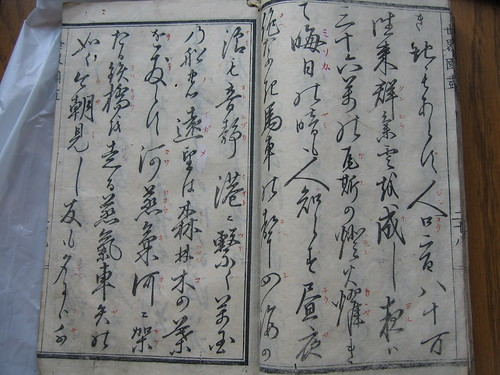Ancient Japanese book 2 inside