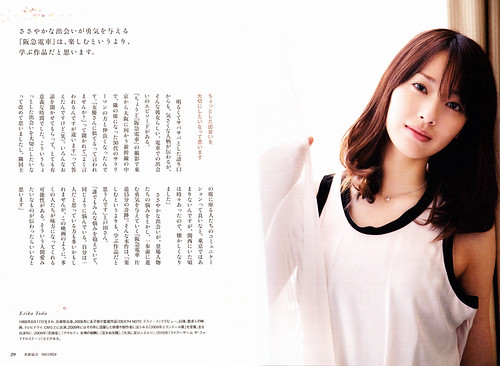 阪急電車 Official Film Book P38-39