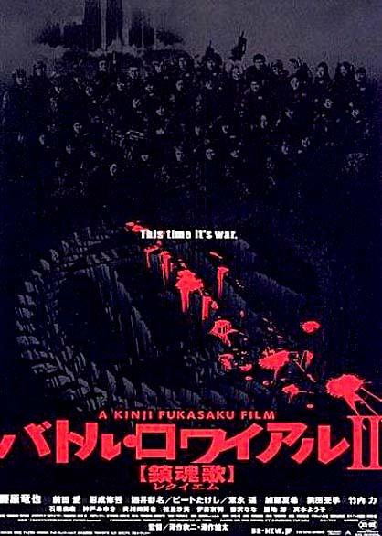 バトル・ロワイアル ii(大逃杀2)2003
