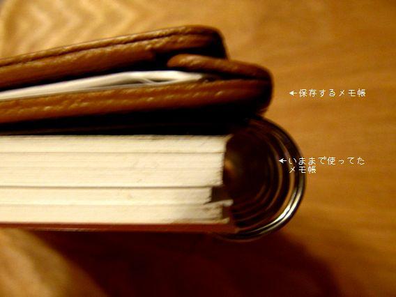 保存するメモ帳は薄いのでポケットに余裕ができる。