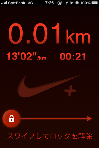 Nike + GPS アプリのロック