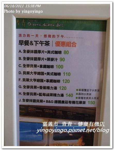 嘉義市_青青健康有機店20110618_R0030316