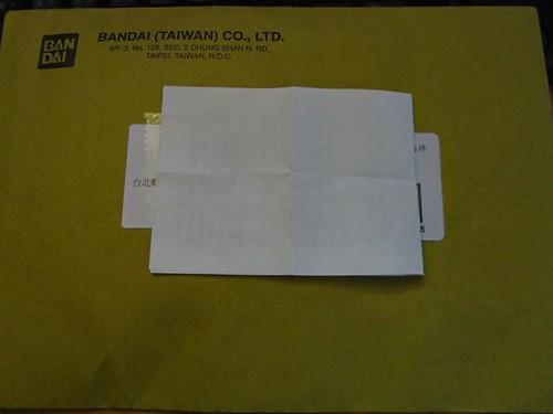 BANDAI缺件申請-就是這一包.jpg