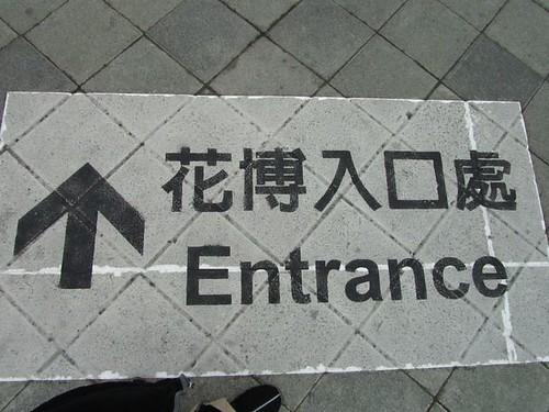 2011台北花博-地上有標示入口方向.JPG