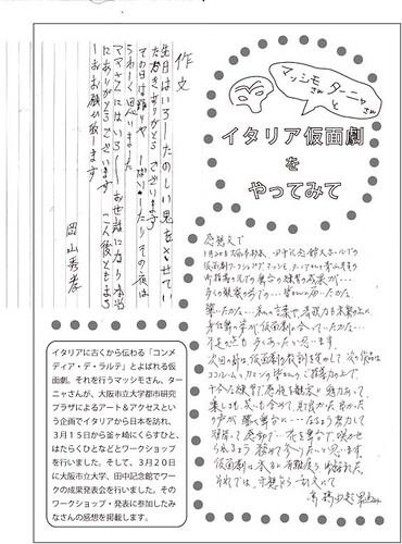 11-1 仮面劇1