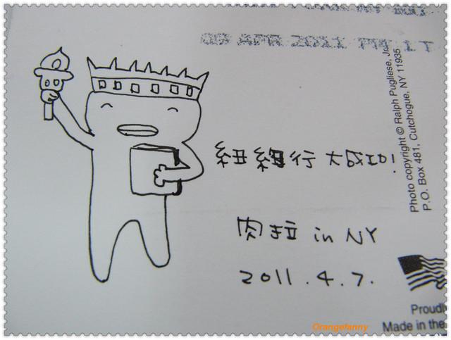 110418 來自紐約的明信片-02