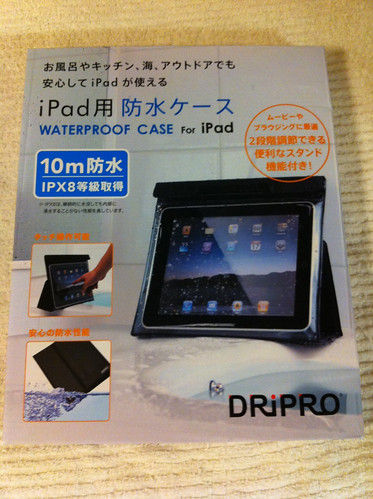 妻からiPad用防水ケース(横・スタンド機能付き)