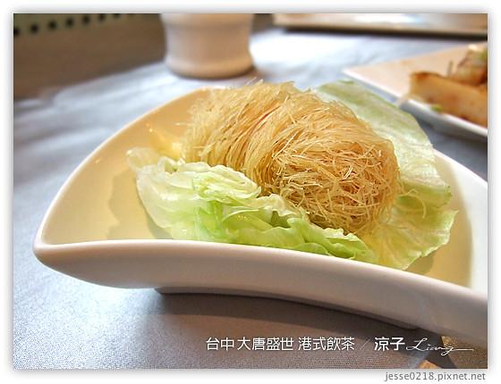 台中 大唐盛世 港式飲茶 10
