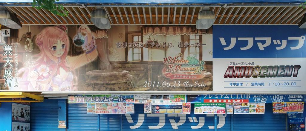 """Atelier Meruru"" AD on Sofmap amusement-building"