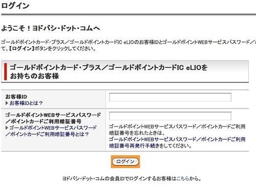 ログイン:ヨドバシ・ドット・コム