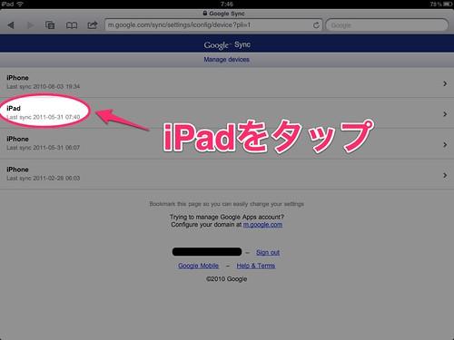 iPadを追加