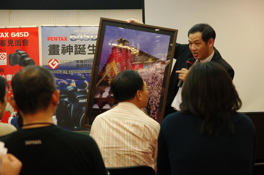 645D台北體驗會