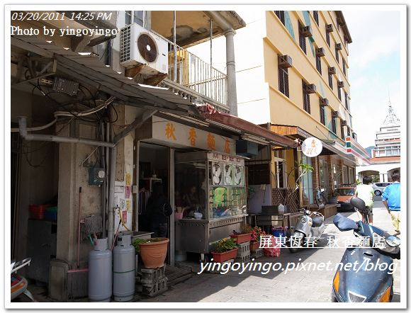 屏東恆春_秋香麵店20110320_R0018582