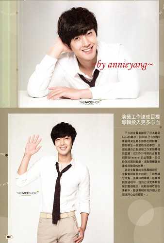 Kim Hyun Joong Play Taiwanese Magazine Vol. 156 April 2011 Issue 061