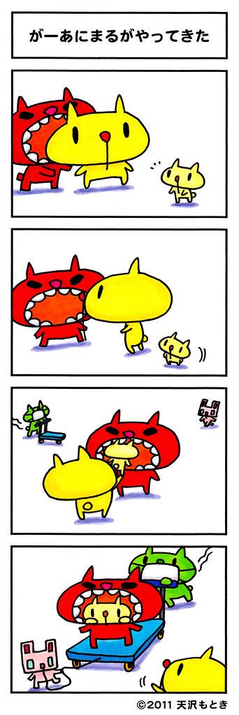 むー漫画10_がーあにまるがやってきた