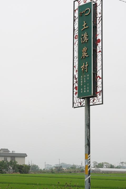 台南後壁土庫農村社區002