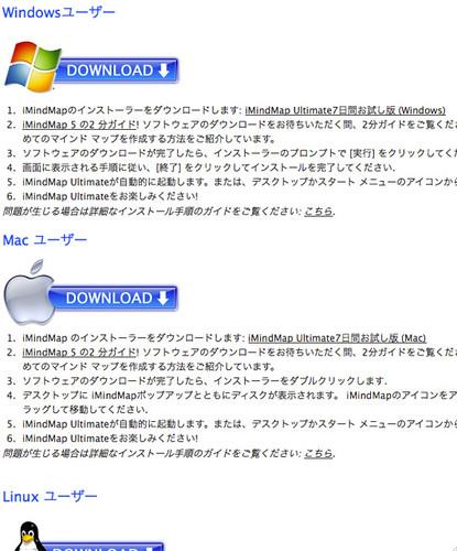 iMindMap5の入手方法07