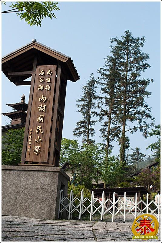 不在台北內湖的南投內湖國小XD (4)