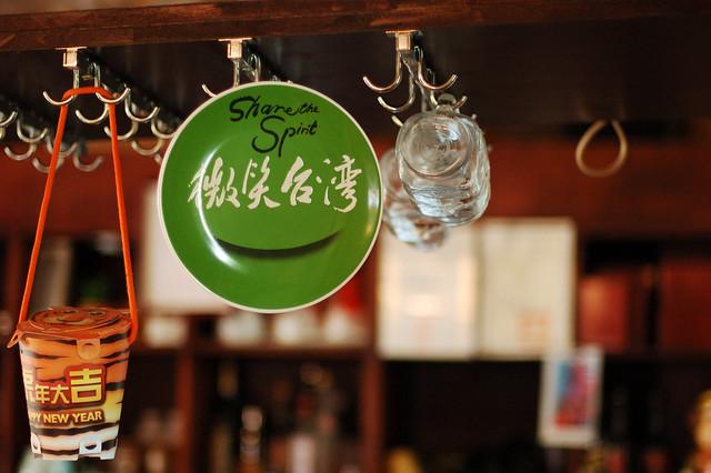 2011.04.02 馬祖 / 南竿 / 依嬤的店