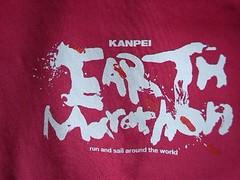 [earth-marathon-blog:04268] アメマツアー始まります!