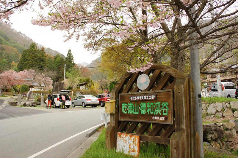 乾徳山登山口バス停