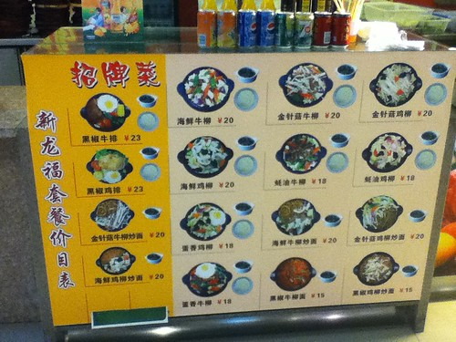 2011-04-20 - Shanghai - 02 - Mall food court menu
