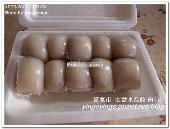 嘉義市_宏益水晶餃20110520_R0019652