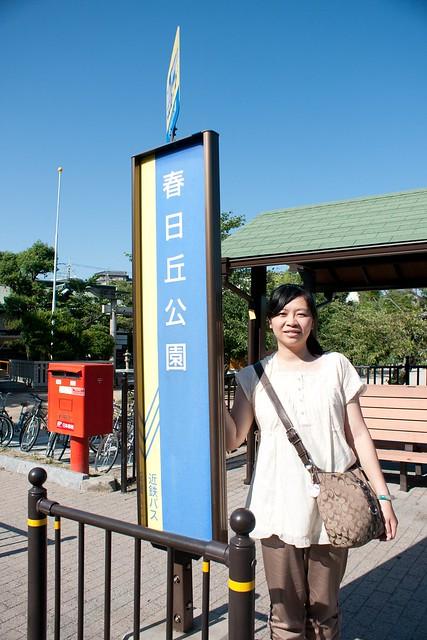 春日丘公園站