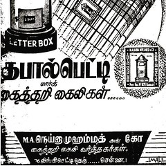 An advert published in Muslim Murasu's 1953 September edition. #tamiltypography #tamiltype #tamil (Tharique Azeez) Tags: tamil typography type typedesign design