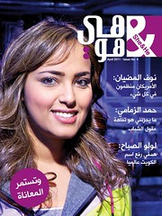 She&He Magazine Issue 4         (Aziz J.Hayat   ) Tags: love youth wow magazine 4 kuwait issue   aziz q8   shehe       nouf           jhayat   yaqaza almothaian