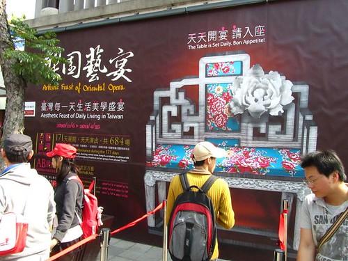 2011台北花博-百藝廣場-海報牆.JPG