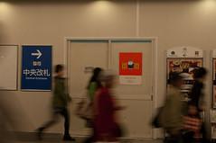ブルーナキャラクター@大阪駅開発プロジェクト / Bruna Poster @ 2011 Osaka Project