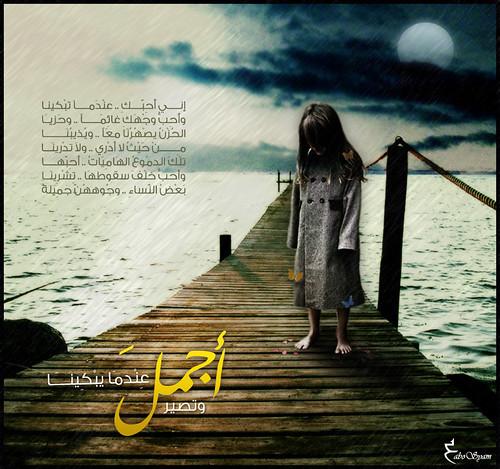 وتصير أجمل حينما يبكينا by aboSyam