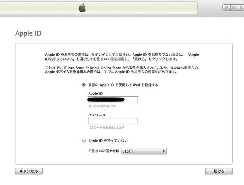 iPad2_setup2