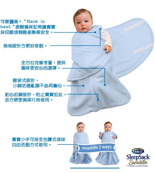 HALO®-防踢睡袋1