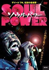 soulpower_dvd