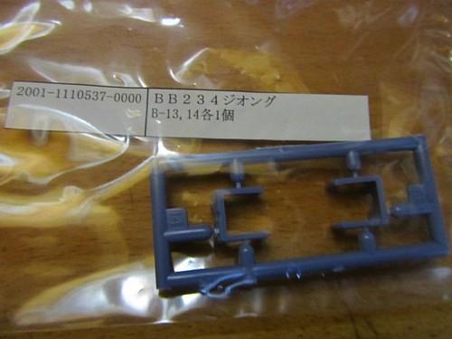 BANDAI缺件申請-BB234-完全古翁古的護臂X2.jpg