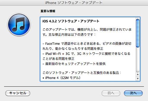 iPhone ソフトウェア・アップデート