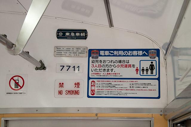北陸鉄道7700系 7701F 車内