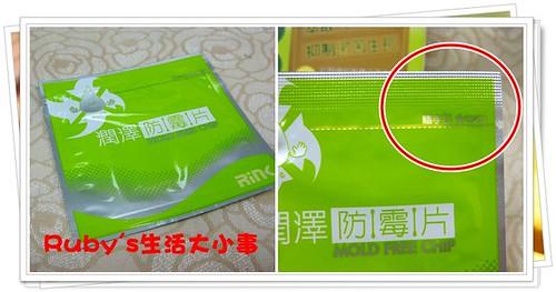 潤澤防霉片 (9)