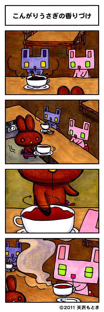 むー漫画16_こんがりうさぎの香りづけ