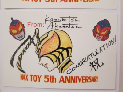 Max Toy Co. 5th Anniversary