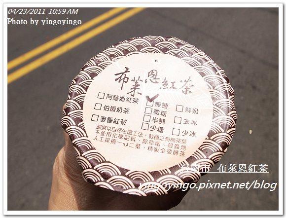 台南市_布萊恩紅茶20110423_R0019158