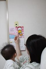 お母さんとカレンダーを見る