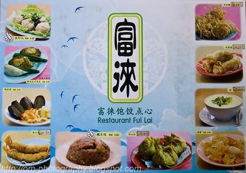 dim sum menu, fu lai IMG_1324 copy