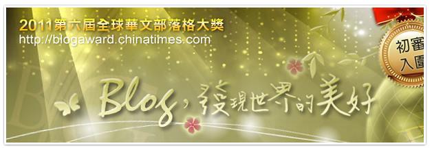 入圍「第六屆全球華文部落格大獎年度最佳休閒旅遊部落格」