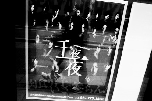 niigata monochrome 31